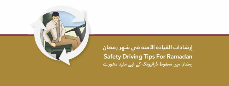 ET reminds its drivers and the general public of road safety in Ramadan
